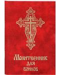 Молитвенник для воинов (по изданию 1895 года). Карманный формат. Русский шрифт