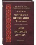 Мои духовные истоки. Митрополит Вениамин Федченков
