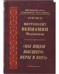 Мы ищем высшего: Веры в Бога. Митрополит Вениамин Федченков