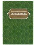 Келейная книжица духовных наставлений. Архимандрит Иоанн (Крестьянкин)