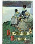 Православные поучения