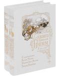Сказки братьев Гримм в 2 томах