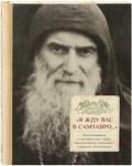 Я жду вас в Самтавро. Воспоминания о грузинском старце преподобноисповеднике Гаврииле (Ургебадзе)