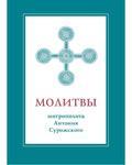 Молитвы митрополита Антония Сурожского. Подарочное издание. Цветной обрез