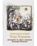 Удивительные истории Петра Петровича, рассказанные им самим и записанные Владимиром Малягиным