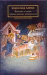 Болезнь в свете православного вероучения. Жан-Клод Ларше