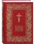 Библия. Русский шрифт