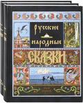 Русские народные сказки. Комплект в 2-х томах. Сост. А. Н. Афанасьев