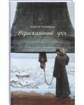 Нераскаянный грех. Алексей Солоницын