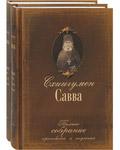 Полное собрание проповедей и поучений. Комплект в 2-х томах. Схиигумен Савва
