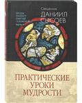 Практические уроки мудрости. Беседы на Книгу Притчей Соломоновых. Часть II. Священник Даниил Сысоев
