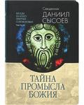 Тайна Промысла Божия. Беседы на Книгу Притчей Соломоновых. Часть III. Священник Даниил Сысоев