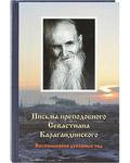 Письма преподобного Севастиана Карагандинского. Воспоминания духовных чад