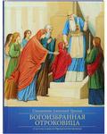 Богоизбранная Отроковица. О детстве и юности Пресвятой Богородицы. Священник Анатолий Трохин