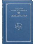 Священство. Протоиерей Артемий Владимиров