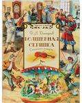 Волшебная скрипка. Сказочные истории. Д. А. Дмитриев