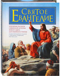 Святое Евангелие. Избранные рассказы Священой истории Нового Завета для семейного чтения. Иллюстрированное издание с цветными гравюрами Гюстава Доре