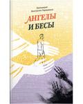 Ангелы и бесы. Протоиерей Константин Пархоменко