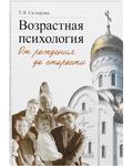 Возрастная психология: От рождения до старости. Т. В. Склярова