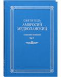 Святитель Амвросий Медиоланский. Собрание творений. Том 5. На латинском и русском языках