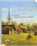 Лальские тайны и другие удивительные истории. Ольга Рожнева