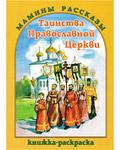 Таинства Православной Церкви. Книжка-раскраска