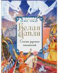 Белая цапля. Сказки русский писателей