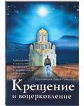 Крещение и воцерковление. Протоиерей Павел Гумеров