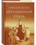 Неразменный рубль. Николай Лесков