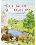 От Пасхи до Рождества. Стихотворения русских поэтов