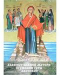 Акафист Божией Матери Игуменье горы Афонской