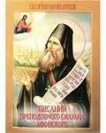 Писания преподобного Силуана Афонского