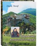 Выражение монашеского опыта. Старец Иосиф