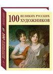 100 великих русских художников. Суперобложка