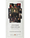 Галерея портретов. Русские писатели XVII-середина XIX века. Набор репродукций