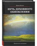 Путь духовного обновления. Иван Ильин