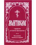 Молитвослов с Правилом ко Святому Причащению. Как должно молиться в церкви. Русский шрифт