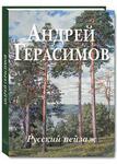 Андрей Герасимов. Русский пейзаж. Малотиражное издание