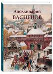 Аполлинарий Васнецов. Малотиражное издание