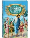 Библия для детей. Священная история Ветхого и Нового Заветов в простых рассказах для чтения в школе и дома
