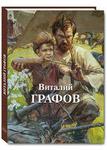 Виталий Графов. Малотиражное издание