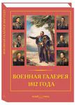 Военная галерея 1812 года. Малотиражное издание