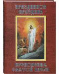 Праздников Праздник. Песнопения святой Пасхи
