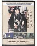 Диск (DVD) Воспоминания духовных чад. Любовь не умирает. Схиигумен Савва (Остапенко). Часть 2 документального фильма