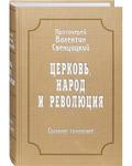 Церковь, народ и революция. Собрание сочинений. Протоиерей Валентин Свенцицкий
