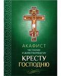 Акафист Честному и Животрорящему Кресту Господню