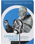 Прямой эфир. Вопросы и ответы. Выпуск 2. Протоиерей Димитрий Смирнов