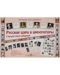 Русские цари и императоры. 5 игр для юных историков