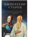 Император-старец. Император Александр I и праведный Феодор Томский