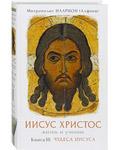 Иисус Христос. Жизнь и учение. Книга III. Чудеса Иисуса. Митрополит Иларион (Алфеев)